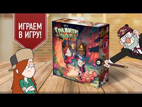 ГРАВИТИ ФОЛЗ: Играем в настольную игру по мультсериалу GRAVITY FALLS