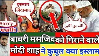 Babri Masjid शहीद करने वाले बलबीर सिंह ने इस्लाम कुबूल कर बनवाए 100 मसजिदे अब Modi और शाह की बारी !