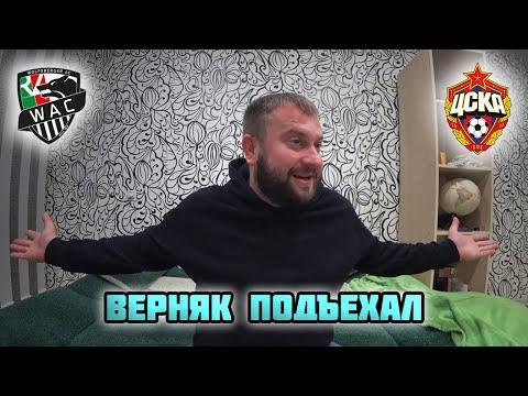 Прогноз Вольфсбергер - ЦСКА / Лига Европы