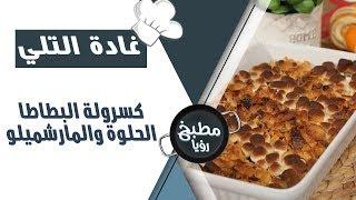 كسرولة البطاطا الحلوة والمارشميلو - غادة التلي