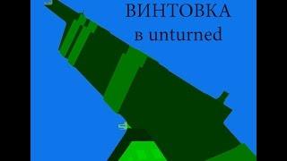 Как сделать самодельную винтовку в unturned