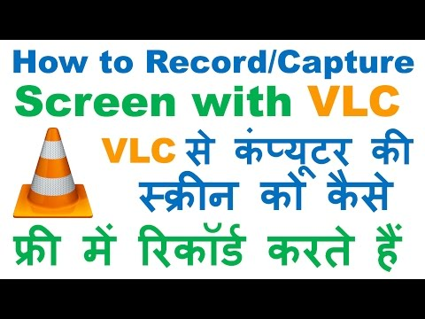How to Record/Capture Screen Video Using VLC Media Player For FREE