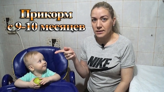 Прикорм ребенка с 9-10 месяцев | Анюта Журило