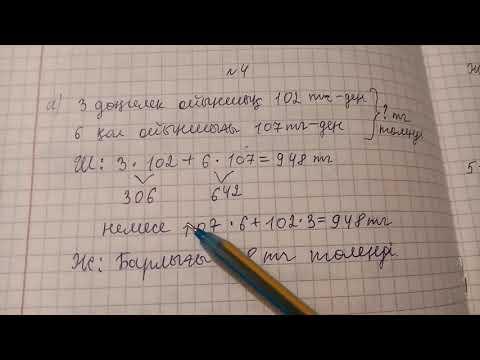 3 сынып математика 147 сабак