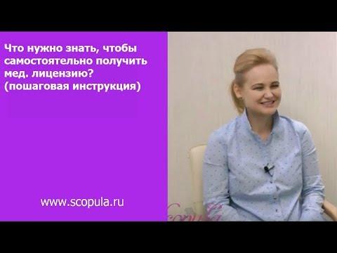 Что нужно знать, чтобы получить мед. лицензию (пошаговая инструкция)? | Scopula.ru