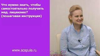 Фото Что нужно знать чтобы получить мед. лицензию пошаговая инструкция  Scopula.ru