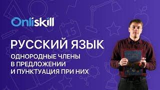 Русский язык 8 класс: Однородные члены в предложении и пунктуация при них