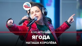 Премьера! Наташа Королёва – Ягода (#LIVE Авторадио)