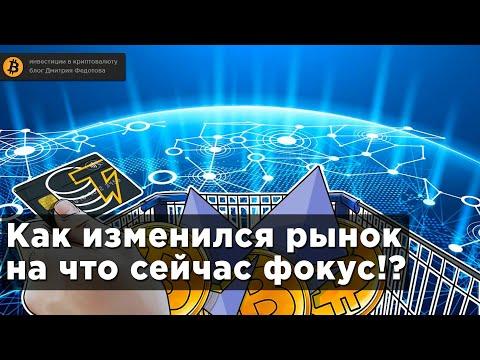 Рынок криптовалют изменился, ОТКРОЙ, чтобы узнать как!