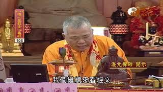 【唯心聖教安心真經108】| WXTV唯心電視台