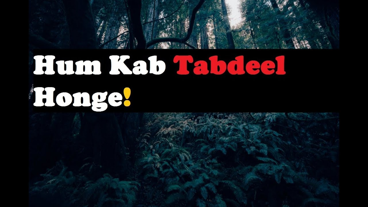 Hum Kab Tabdeel Honge || Maulana Tariq Jameel