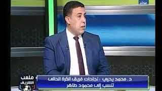 ملعب الشريف | د.محمد يحيي