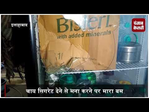 चाय सिगरेट देने से मना किया को दुकान में मार दिया 'बम'