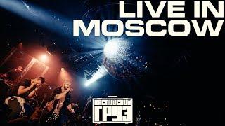 """Каспийский Груз - """"LIVE in Moscow"""" 2018 (официальное концертное видео)"""