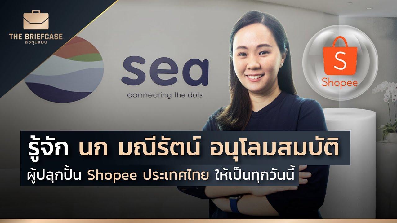 รู้จัก นก มณีรัตน์ ผู้ปลุกปั้น Shopee ประเทศไทย ให้เป็นทุกวันนี้