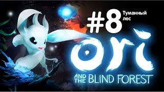 Ori and the Blind Forest. Туманный лес. #8