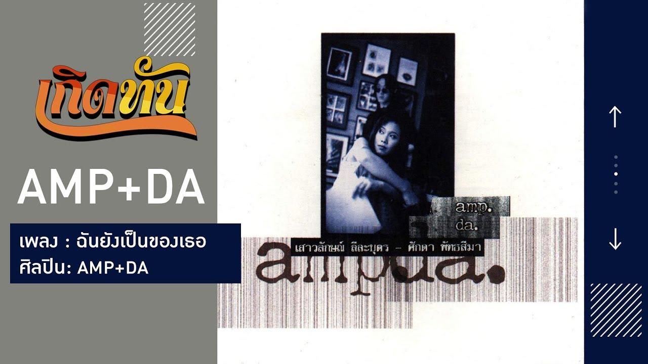 【เกิดทัน】ฉันยังเป็นของเธอ - AMP+DA