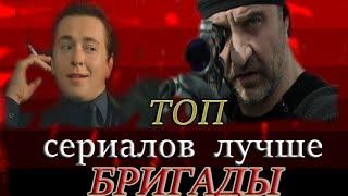 ТОП Российских сериалов лучше БРИГАДЫ//// 1 ЧАСТЬ