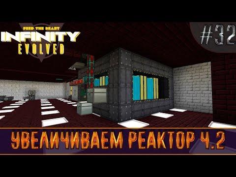 LP ► Minecraft ► Infinity Evolved #32 - Увеличиваем реактор ч.2