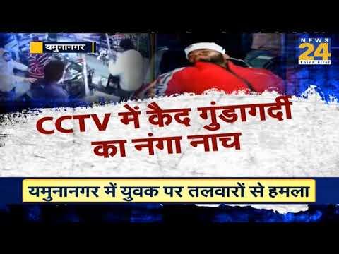 Yamunanagar: CCTV में कैद गुंडागर्दी का नंगानाच