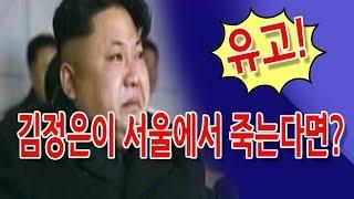 김정은이 서울에서 죽는다면? (진성호의 돌저격) / 신의한수