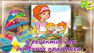 Что приготовить на детский праздник. 9 рецептов для детского праздника. Скачать бесплатно