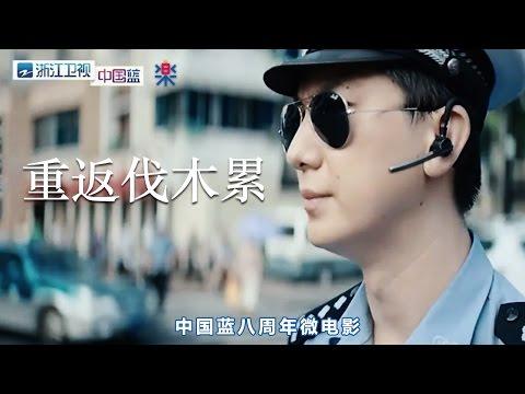 【中国蓝八岁啦】微电影《重返伐木累》[浙江卫视官方超清1080P]