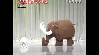 【Japanese Comedy】 The Mammoth Returns