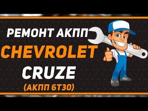 Ремонт АКПП CHEVROLET CRUZE | 6T30 | КППЭКПЕРТ