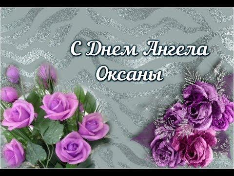 🌹С Днём Ангела Оксаны. 🌹Красивое поздравление.