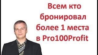 Всем кто бронировал более 1 места в Pro100Profit