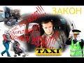 #2 Отказ о перевозке яжематерей с детьми, убер, Яндекс такси!!!