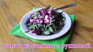 Салат из свеклы с рукколой