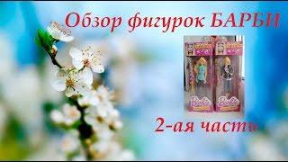 Обзор на фигурку Барби.Barbie игрушка с конфетой.(2-ая часть)