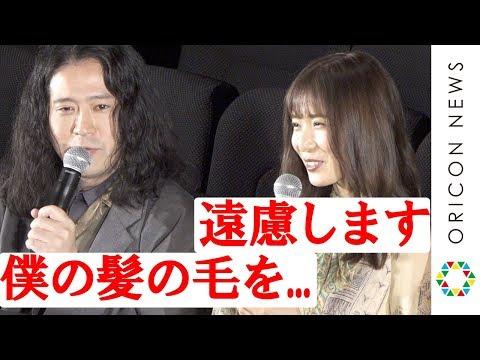 松岡茉優、又吉の髪の毛食べるの拒否「遠慮したい」 山崎賢人はかわいらしいエピソード明かす 映画『劇場』完成記念イベント