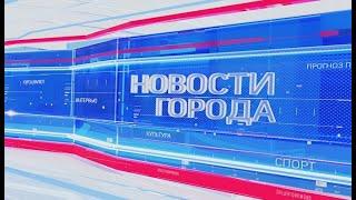 Новости города 09. 06. 2020