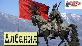 Албания - страна, которая не разочаровывает! Горящие туры в Албанию, цены на путевки<