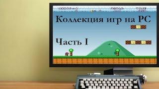 Обзор коллекции игр на PC (Часть I) / PC games (Part I)