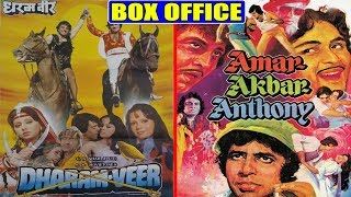 Amar Akbar Anthony 1977 vs Dharam Veer 1977 Movie Budget, Box Office Collection and Verdict