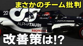【F1 2021】アルファタウリ角田裕毅…レッドブルが最も嫌うチーム批判!日本のレジェンドの改善策が的を得ていたことが判明!