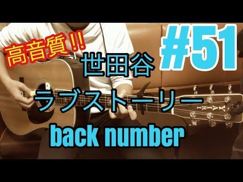 [激ウマな友達]#51 世田谷ラブストーリー back number