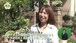 花と緑のまちづくりコンクール(令和3年5月2日放送)