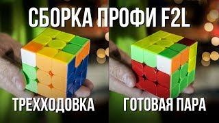 ⚡ Как собирать кубик Рубика 3х3 как профи? Метод Джессики Фридрих. 🎓Обучение F2L / Ф2Л