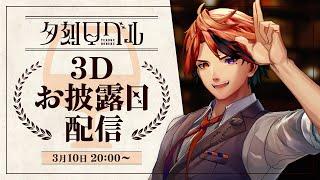 【#夕刻ロベル3D】夕刻ロベル3Dお披露目配信!!【ホロスターズ】