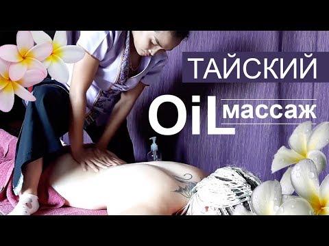 Тайский Oil/масляный  массаж (о.Пхукет)