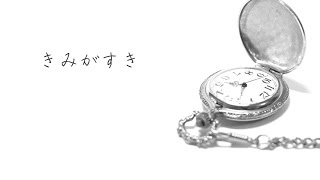 FUKI - キミがスキ -Winter Ver.-