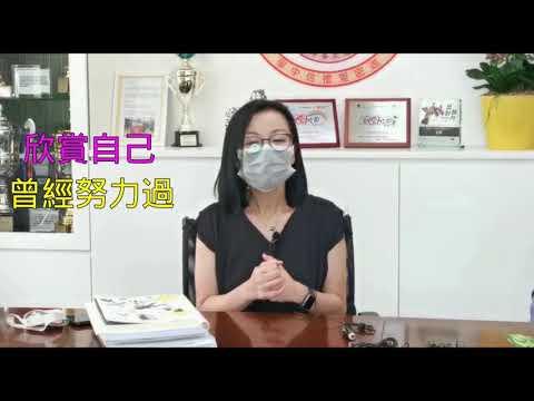 [影片分享]遊學無距離--訪問香港輔導教師協會何玉芬校長(下集)
