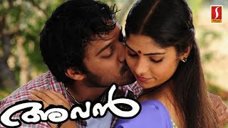 Latest Malayalam Full Movie  | New Upload Malayalam Movie | HD Movie | Malayalam Online Movie | HD