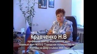 главврач городской поликлиники 10 Ростова-на-Дону о целительских способностях В.В. Кустова