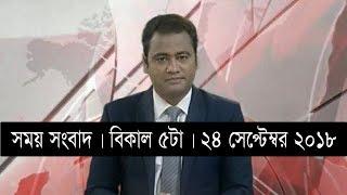 সময় সংবাদ | বিকাল ৫টা | ২৪ সেপ্টেম্বর ২০১৮  | Somoy tv bulletin 5pm | Latest Bangladesh News HD